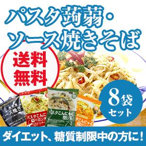 Nakaki食品麵食Konnyaku&Noodle醬源yakisoba 8件套