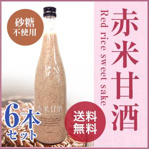 赤米甘酒 6本