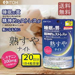 """成熟和晚上20天睡眠補充功能顯示食物""""Inou Oriental medicine"""""""