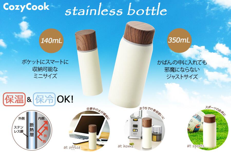 コージークックボトル