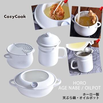 コージークック 天ぷら鍋