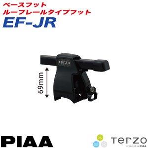 【高知インター店】 PIAA/Terzo:ベースキャリア ベースフット ルーフレールタイプフット 完全ロック仕様/EF-JR, プロ用ヘアケア&コスメ リヤン fe96fe56