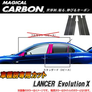 最初の  HASEPRO/ハセプロ:マジカルカーボン カーボンピラー ランエボX バイザーカット ブラック/CPM-V61, PRIMA LUCE 602cb5e7