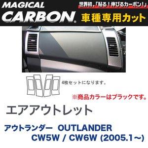 HASEPRO/ハセプロ:エアアウトレット マジカルカーボン ブラック 三菱 アウトランダー OUTLANDER CW5W/CW6W (2005.1~)/CACM-1