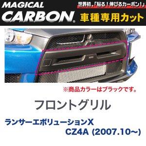 優れた品質 HASEPRO/ハセプロ:マジカルカーボン 三菱 ランエボ X CZ4A 三菱 (2007.10~) ランサーエボリューション (2007.10~) CZ4A フロントグリル ブラック/CFGGM-1 三菱 ランエボ X CZ4A ランサーエボリューション (2007.10~), 韓国発北欧風子供服 TheJany:61793fd8 --- cartblinds.com