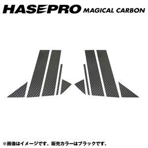日本に HASEPRO/ハセプロ:マジカルカーボン ピラーセット アクセラスポーツ BMEFS 年式:2013.11~/CPMA-29, ホットとクールのお店 さきっちょ 78de41ad
