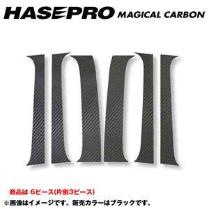 独特な店 HASEPRO/ハセプロ:マジカルカーボン ピラーセット ワゴンR MH20系 年式:2007.5~/CPSZ-1, ムツ市 43a0c34f
