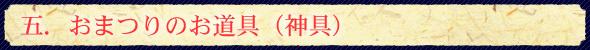 五.おまつりのお道具(神具)
