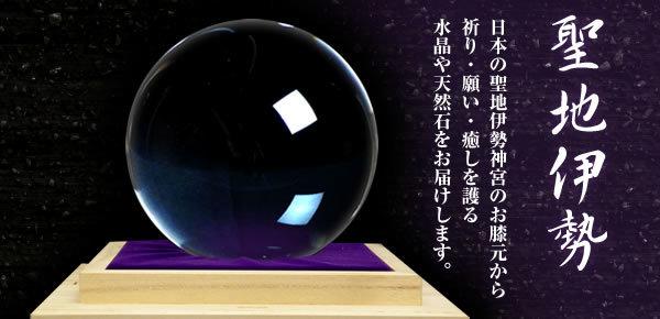 日本の聖地 伊勢神宮のお膝元から 祈り・願い・癒やしを護る 水晶や天然石をお届けします。