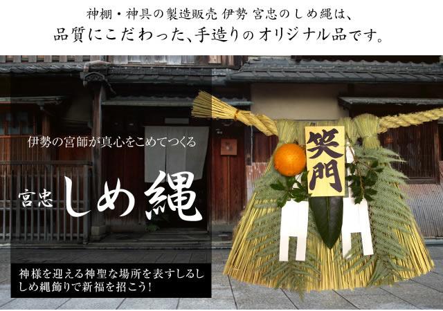 神棚・神具の製造販売 伊勢宮忠のしめ縄は、品質にこだわった手造りのオリジナル品です。