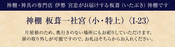 神棚 板葺一社宮(小・特上)