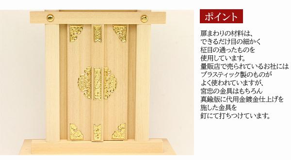 扉周りには、できるだけ目の細かく柾目の通った材料を使用しています。