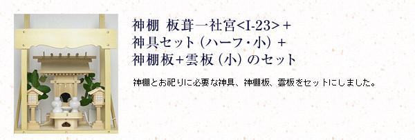 神棚 板葺一社宮<I-23>+神具セット(ハーフ・小)+神棚板+雲板(小)のセット