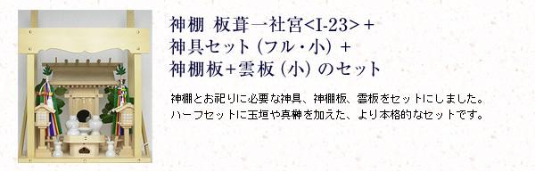 神棚 板葺一社宮<I-23>+神具セット(フル・小)+神棚板+雲板(小)のセット