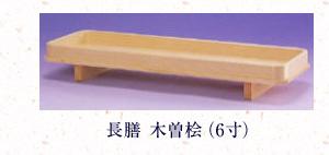 長膳 木曽桧(6寸)