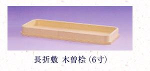 長折敷 木曽桧(6寸)