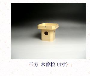 三方 木曽桧(4寸)
