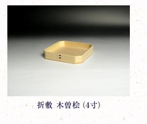 折敷 木曽桧(4寸)