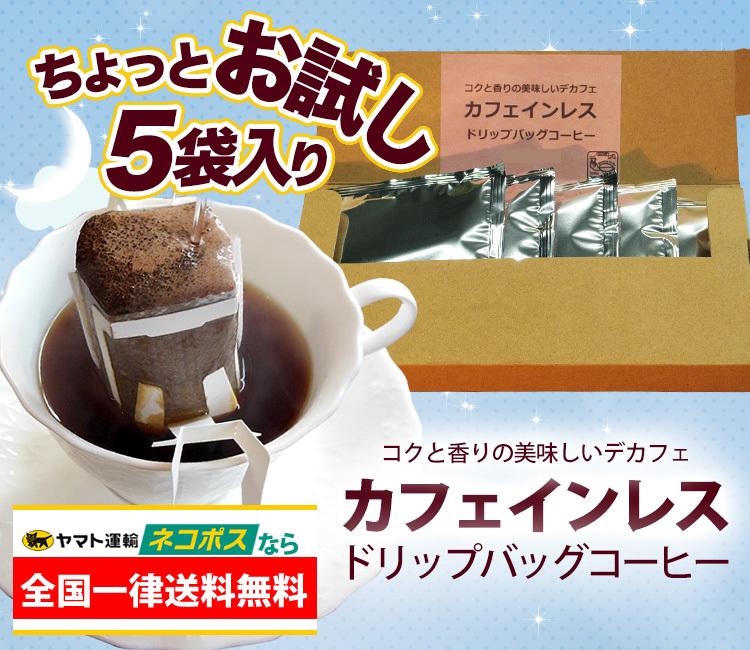 ネコポス・ちょっとお試しドリップバッグコーヒー