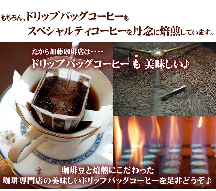 珈琲専門店のドリップバッグコーヒー