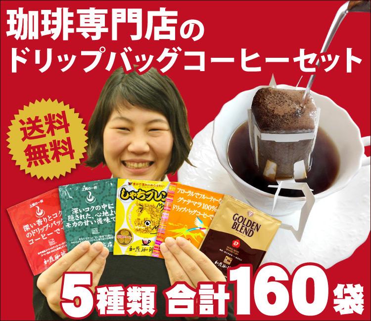 ドリップバッグコーヒー5種160袋