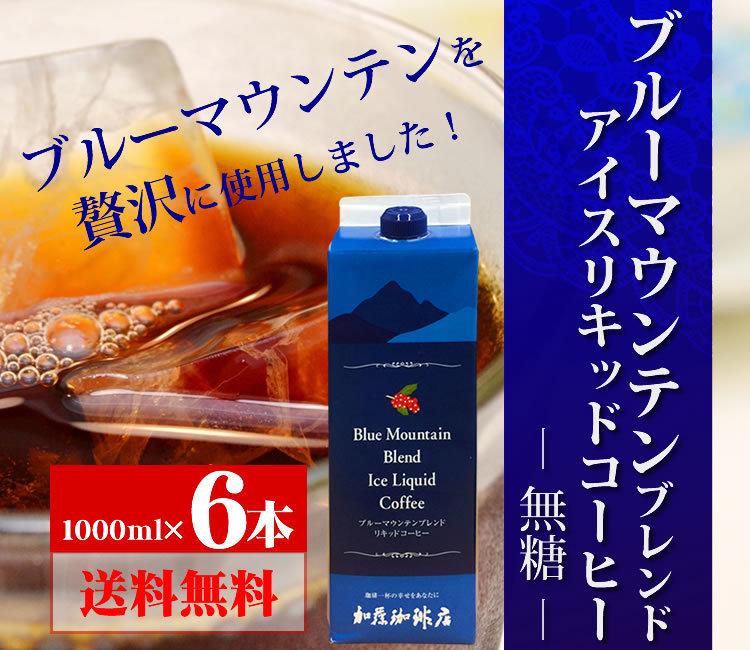 ブルーマウンテンリキッド6本セット アイスコーヒー無糖