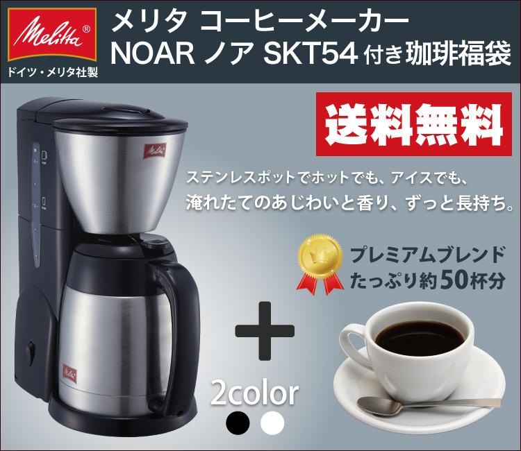メリタ ノアSKT54 コーヒーメーカー福袋