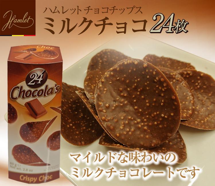 ハムレット チョコチップス ミルクチョコ