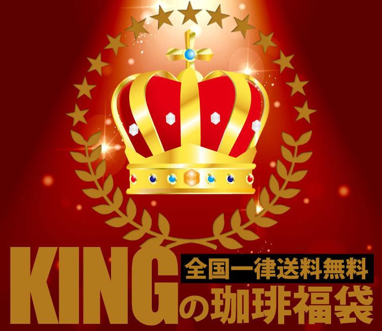 KINGの福袋