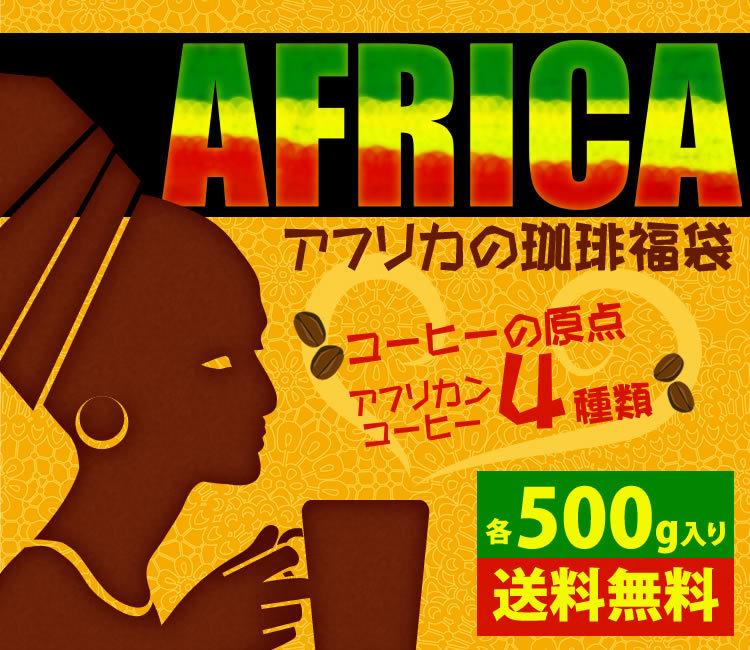 アフリカの珈琲福袋