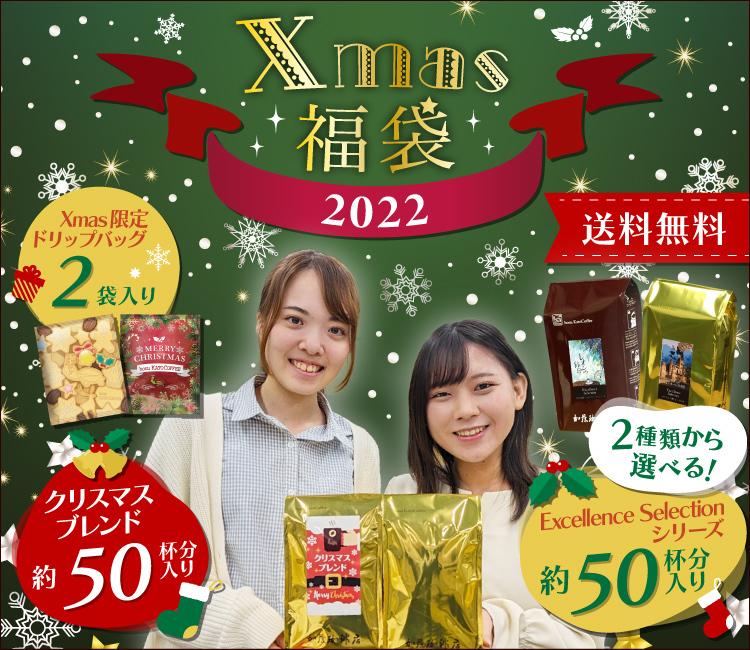 X・クリスマス福袋