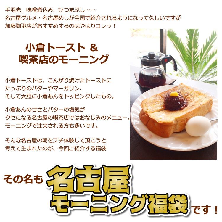 名古屋の朝をプチ体験できる福袋