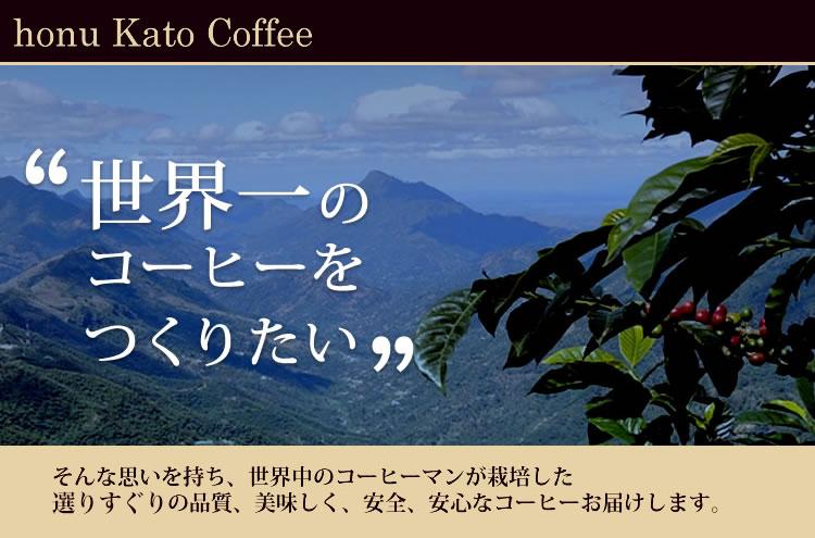 世界トップクラスの品質、美味しく、安全、安心なコーヒー