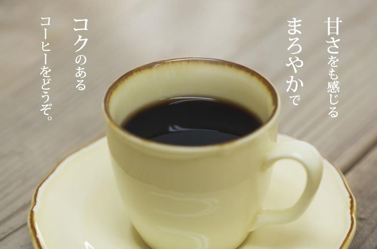 甘さをも感じるまろやかでコクのあるコーヒーをどうぞ。