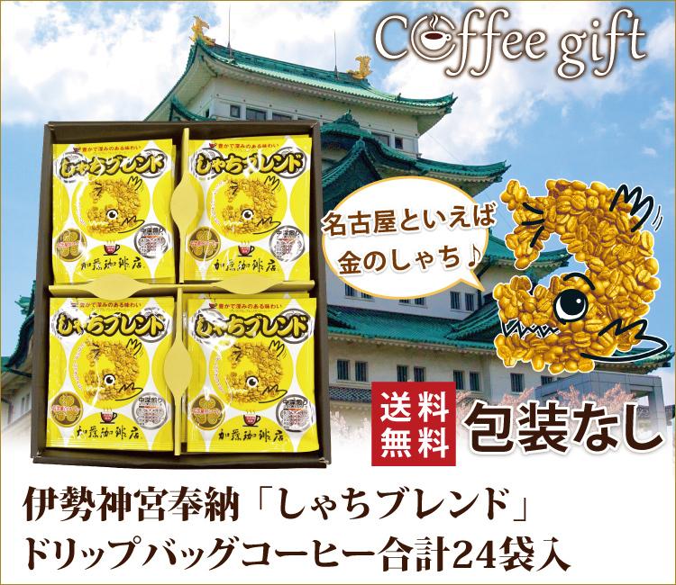 包装なし・(24袋)伊勢神宮奉納「しゃちブレンド」ドリップバッグコーヒーセット