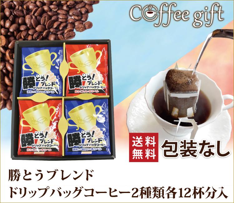 包装なし・加藤珈琲店特選ドリップバッグコーヒーアソートセット