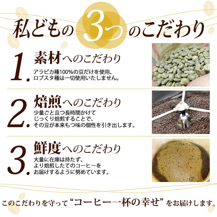 加藤珈琲店の3つのこだわり素材・焙煎・鮮度