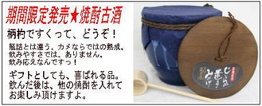 柄杓ですくってお楽しみ頂けます!大分県:藤居醸造謹製、焼酎古酒・じいさんの置きみやげ(じいさんのおきみやげ)