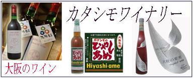 大阪のワイン。カタシモワイナリー。河内ワイン、ひやしあめ、キングセルビー