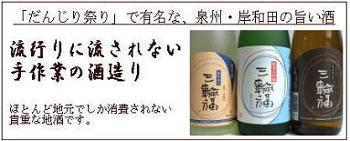 だんじり祭りで有名な、泉州・岸和田の旨い地酒、井坂酒造場・三輪福(みわふく)。流行りに流れない酒造り。