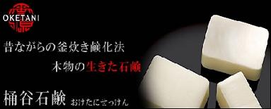 大阪市城東区、昔ながらの職人手作り・桶谷(おけたに)石けん