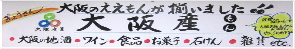大阪名物・大阪土産、いろいろ取り扱ってます。酒のにしだ