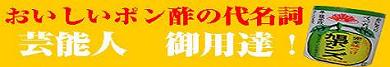 隠れた大阪の味、芸能人がご用達!完全味つけ・旭ポンズ(旭ポン酢)旭食品(大阪府八尾市)