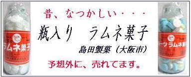 昔懐かしい、希少なラムネ。大阪・島田製菓の瓶入りラムネ菓子