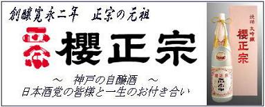兵庫県・神戸の自醸酒、正宗の元祖・櫻正宗(さくらまさむね)。日本酒党の皆様と一生のお付き合い。