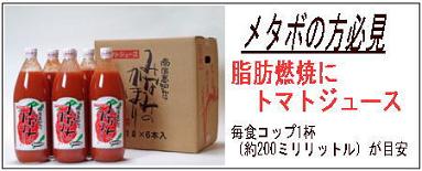 【濃厚なのにサッパリ★トマトジュース!】みなみのかほり・1,000ml瓶、食塩無添加(高知県・池一菜果園)