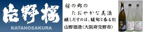 桜の郷のたおやかな美酒、片野桜(かたのさくら)山野酒造(大阪府交野市)酒のにしだ