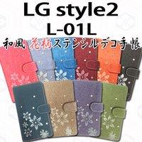 4700262244 【全品送料無料】 L-01L LG style2 対応 和風花柄ステンシルデコ