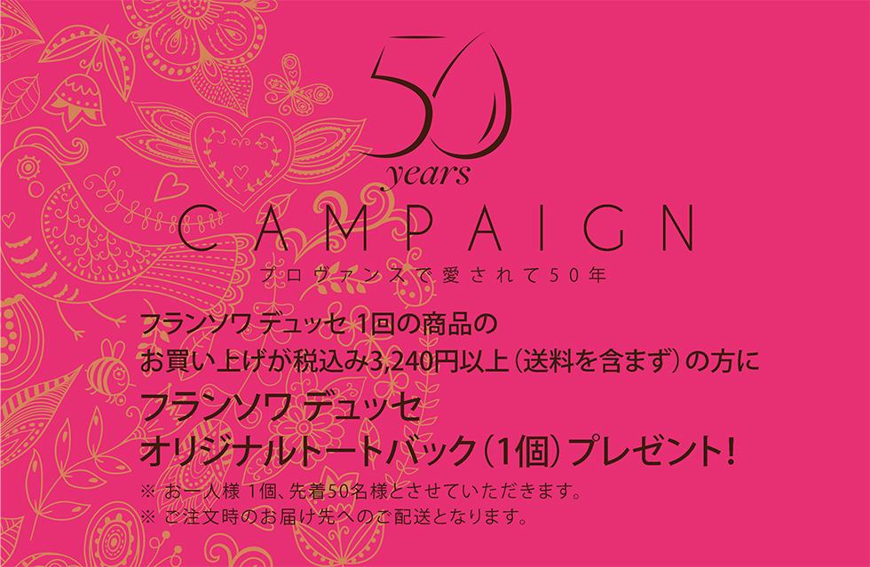50周年プレゼント