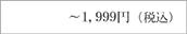 価格別1999円まで